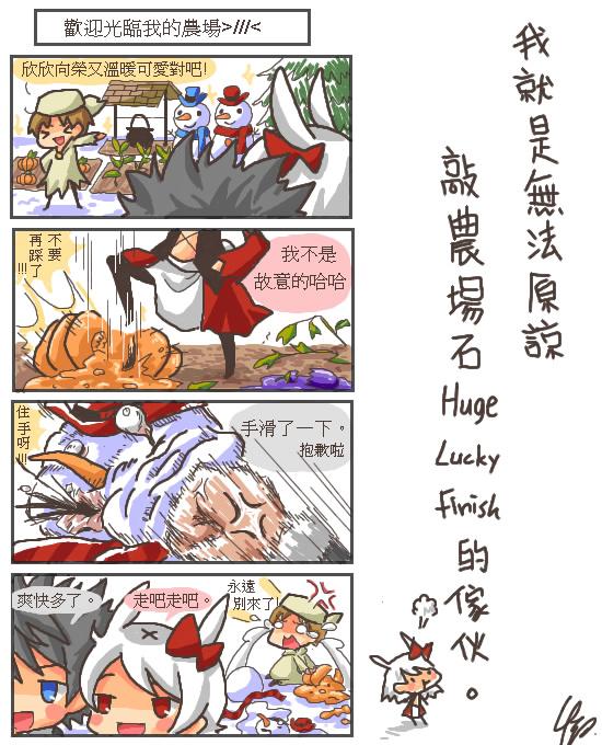 雪人真可爱73 - 奇幻艺廊 - mabinogi奇幻世界