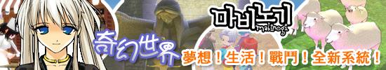 Mabinogi 瑪奇 奇幻世界~夢想!生活!戰鬥!全新系統!