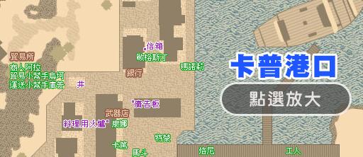 卡普港口地圖