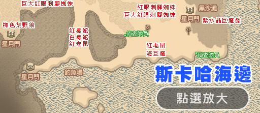 斯卡哈海邊地圖