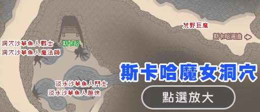 斯卡哈魔女洞穴地圖