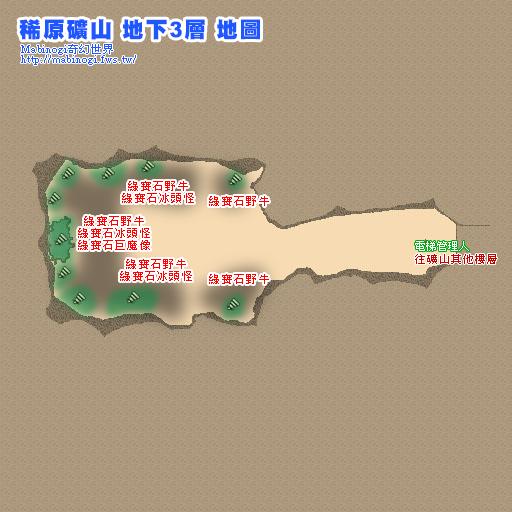 稀原礦山地圖