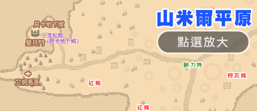 山米爾平原地圖